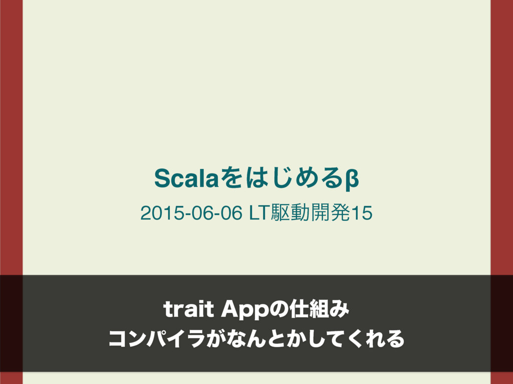 "ScalaΛ͡ΊΔβ 2015-06-06 LTۦಈ։ൃ15 USBJU""QQͷΈ ..."