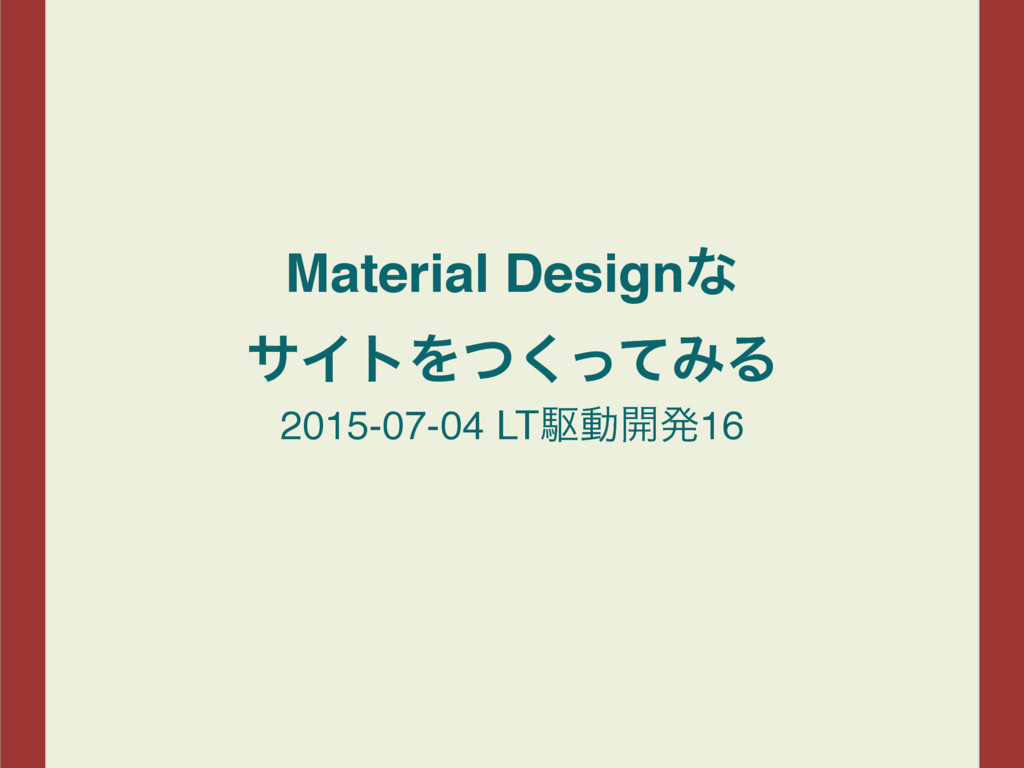Material Designͳ αΠτΛͭͬͯ͘ΈΔ 2015-07-04 LTۦಈ։ൃ16