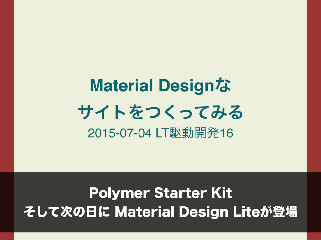 Material Designͳ αΠτΛͭͬͯ͘ΈΔ 2015-07-04 LTۦಈ։ൃ16...