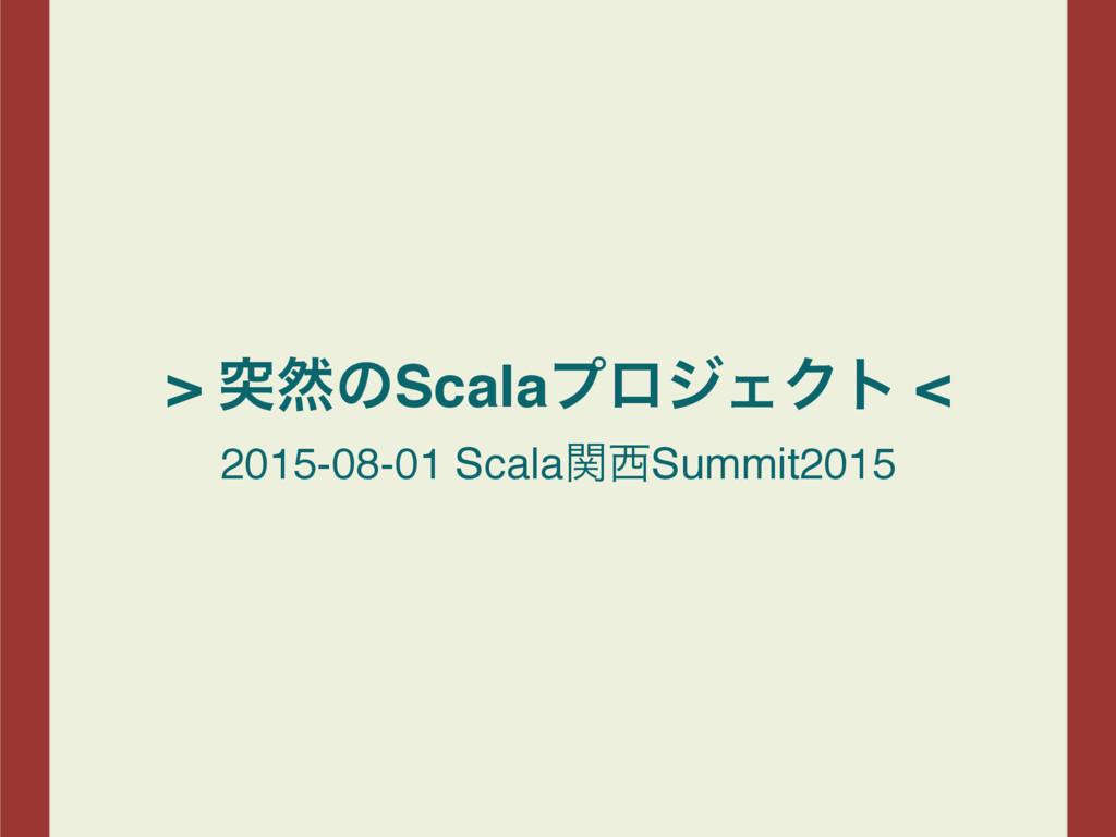 > ಥવͷScalaϓϩδΣΫτ < 2015-08-01 ScalaؔSummit2015