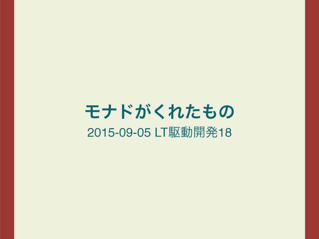 Ϟφυ͕͘Εͨͷ 2015-09-05 LTۦಈ։ൃ18