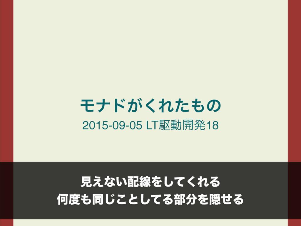 Ϟφυ͕͘Εͨͷ 2015-09-05 LTۦಈ։ൃ18 ݟ͑ͳ͍ઢΛͯ͘͠ΕΔ Կ...