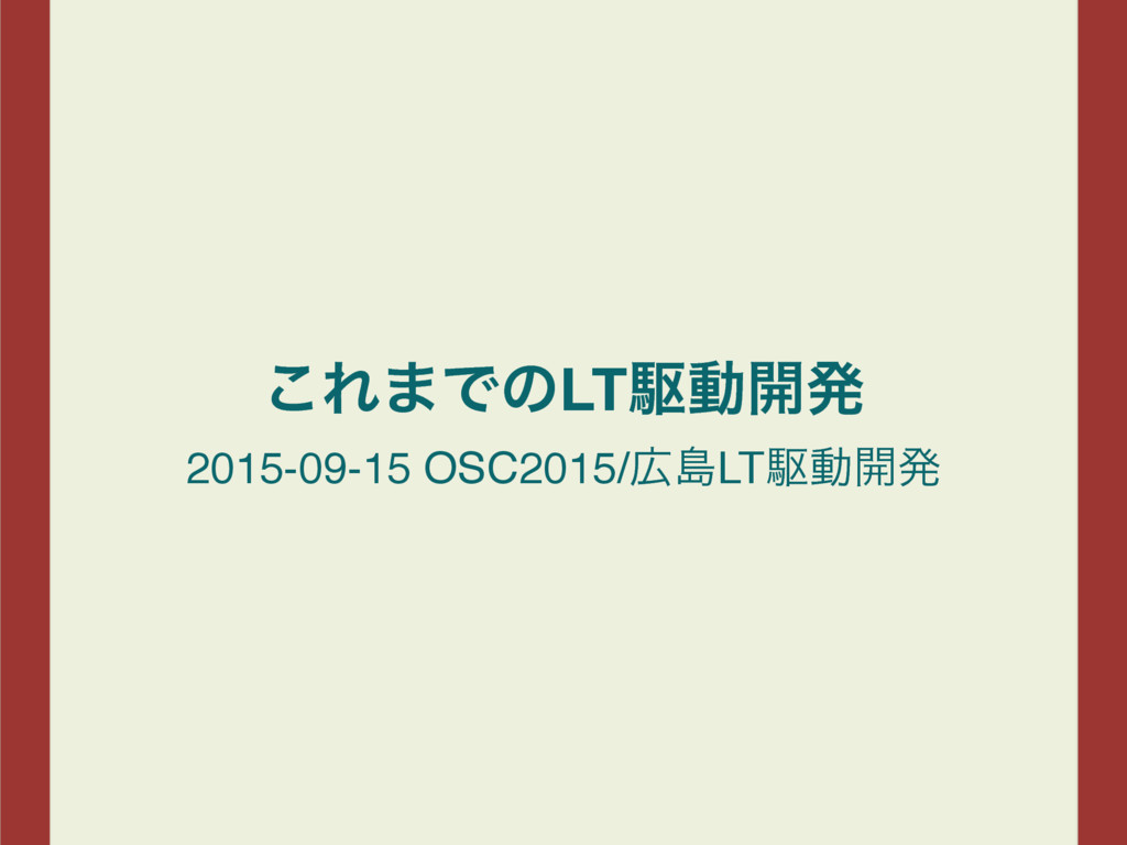 ͜Ε·ͰͷLTۦಈ։ൃ 2015-09-15 OSC2015/ౡLTۦಈ։ൃ