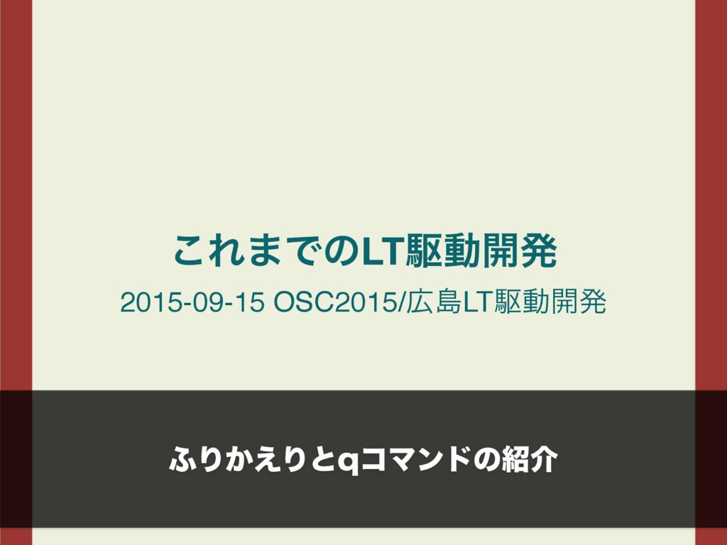 ͜Ε·ͰͷLTۦಈ։ൃ 2015-09-15 OSC2015/ౡLTۦಈ։ൃ ;Γ͔͑ΓͱR...