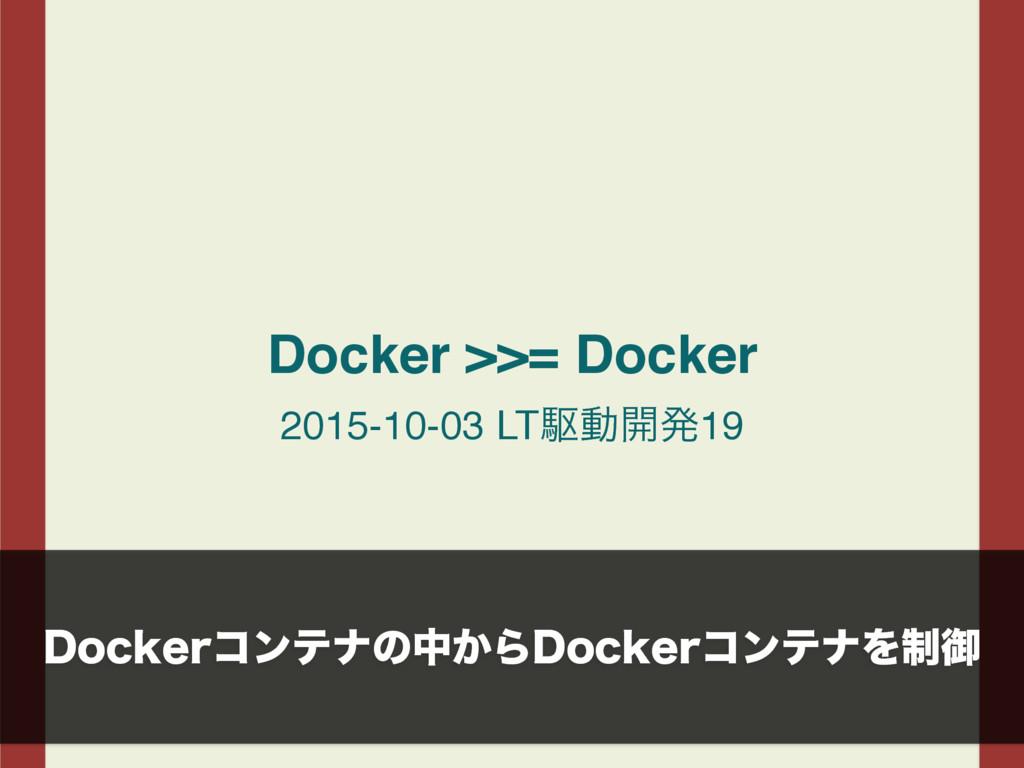 Docker >>= Docker 2015-10-03 LTۦಈ։ൃ19 %PDLFSίϯς...