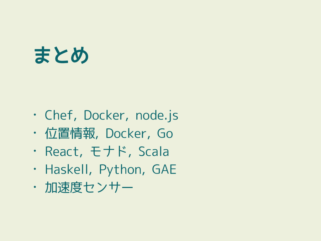 まとめ • Chef, Docker, node.js • 位置情報, Docker, Go ...