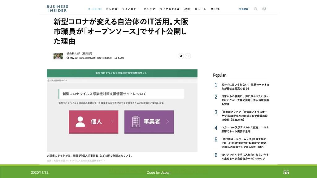 https://www.businessinsider.jp/post-212276 2020...