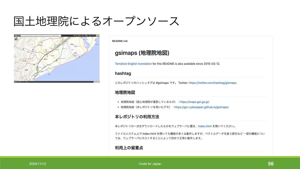 ࠃཧӃʹΑΔΦʔϓϯιʔε 2020/11/12 Code for Japan 56