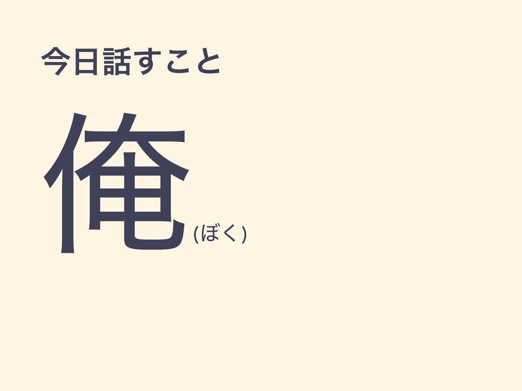 ࠓ͢͜ͱ Զ (΅͘)