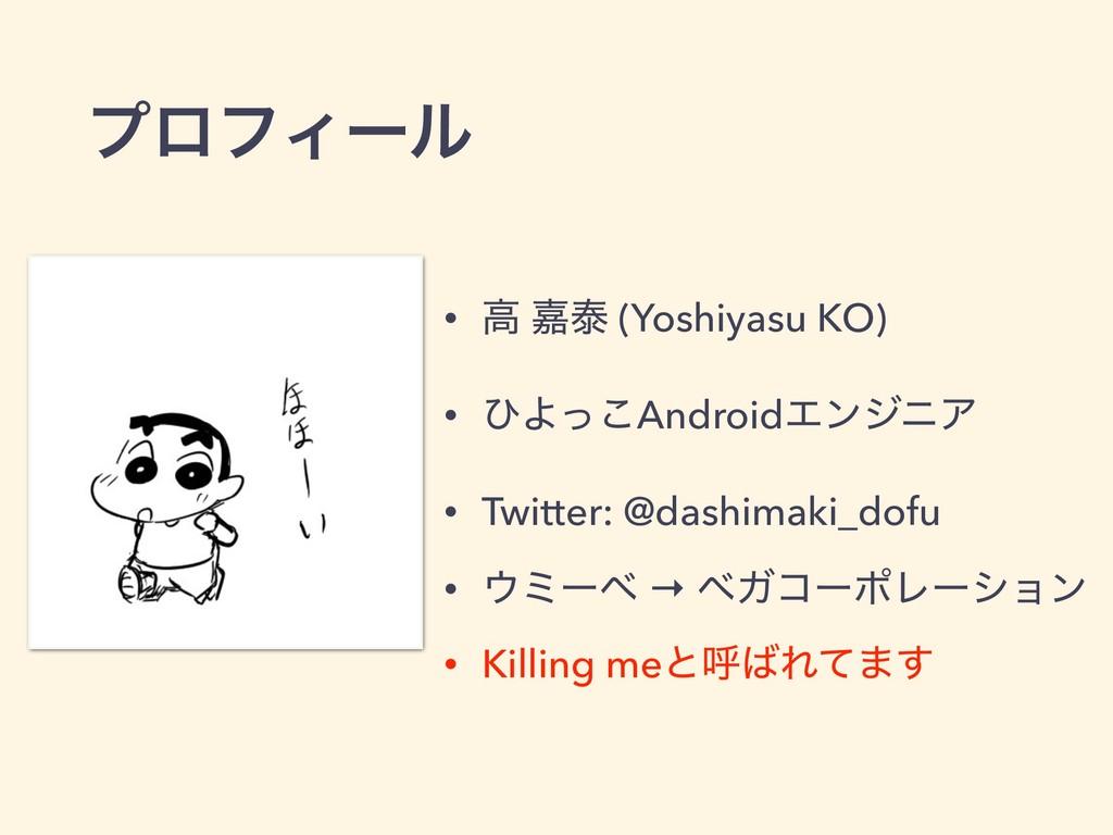 ϓϩϑΟʔϧ • ߴ Յହ (Yoshiyasu KO) • ͻΑͬ͜AndroidΤϯδχΞ...