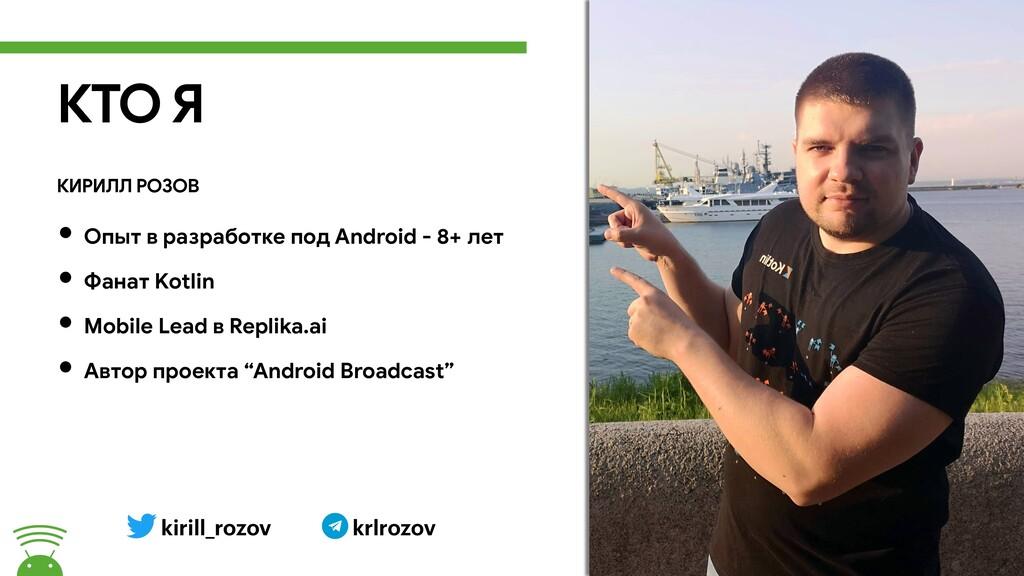 • Опыт в разработке под Android - 8+ лет  • Фан...
