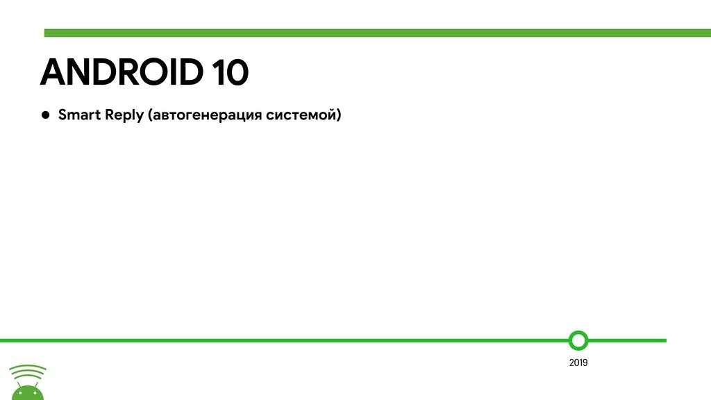 ANDROID 10 • Smaó Reply (автогенерация системой...