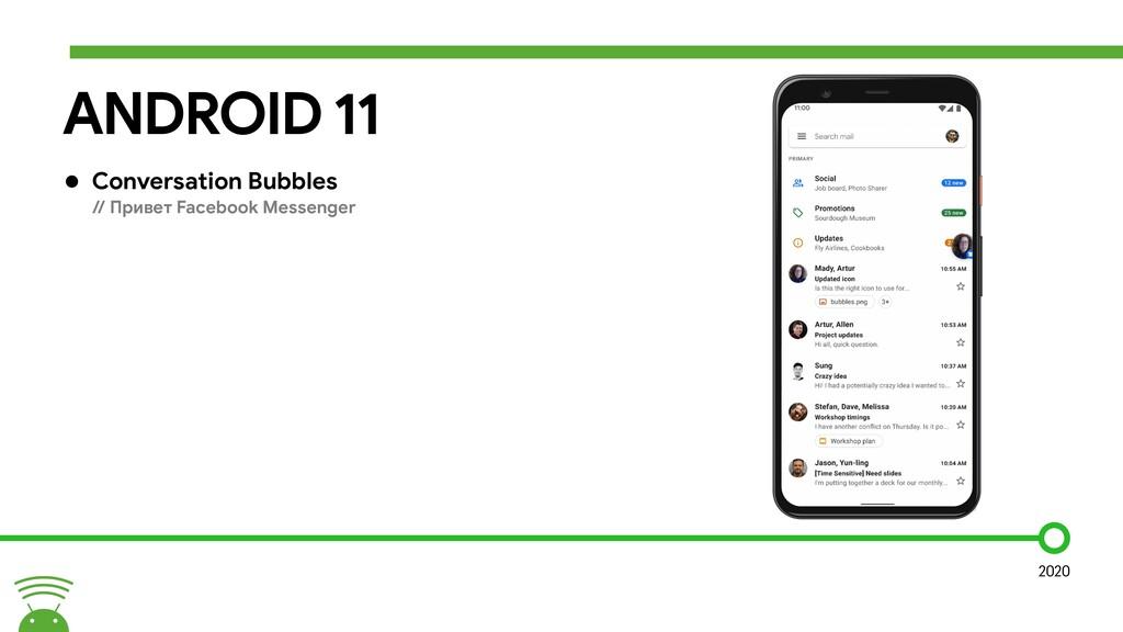ANDROID 11 • Conversation Bubbles // Привет Fac...