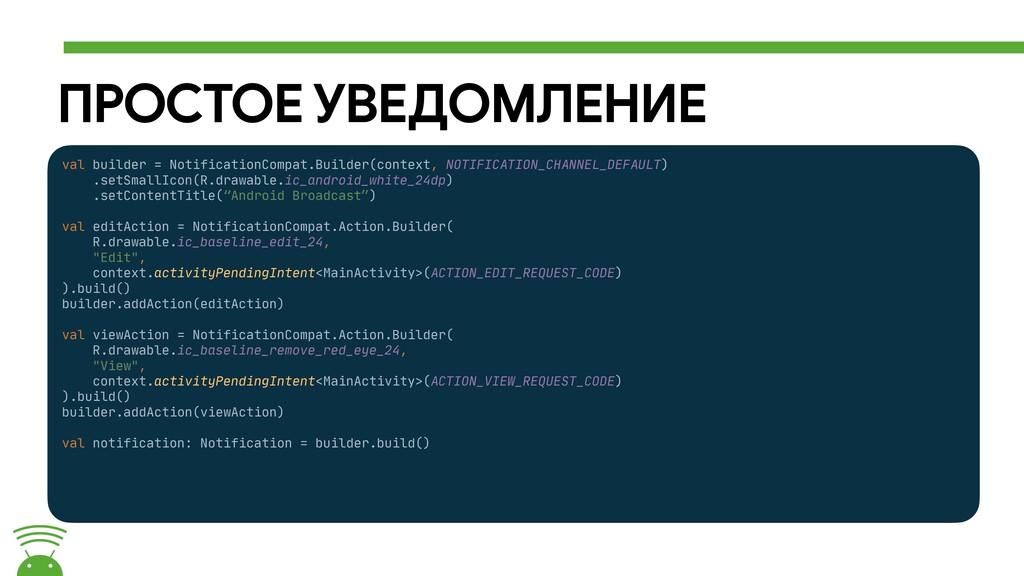 ПРОСТОЕ УВЕДОМЛЕНИЕ val builder = NotificationC...