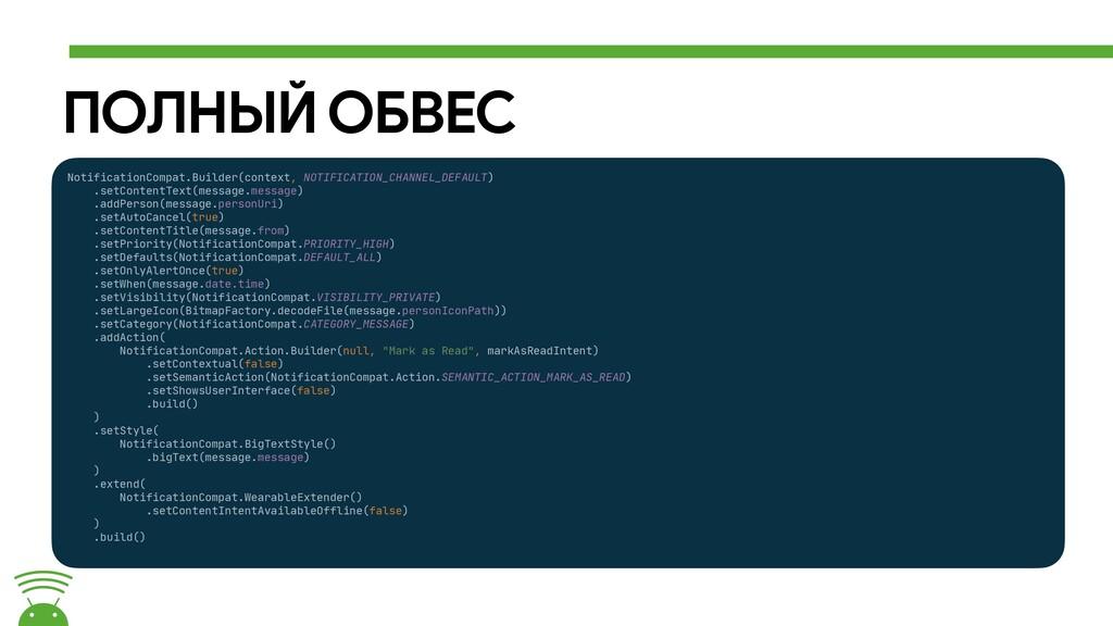 ПОЛНЫЙ ОБВЕС NotificationCompat.Builder(context...