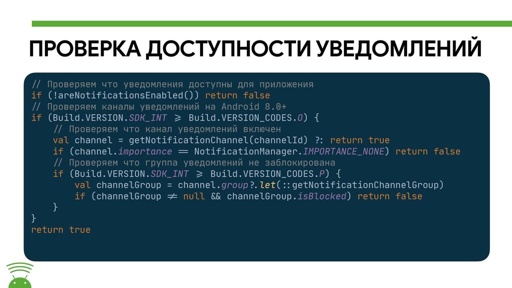 ПРОВЕРКА ДОСТУПНОСТИ УВЕДОМЛЕНИЙ #$ Проверяем ч...