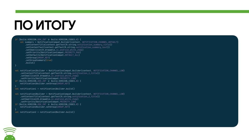 ПО ИТОГУ if (Build.VERSION.SDK_INT #: Build.VER...
