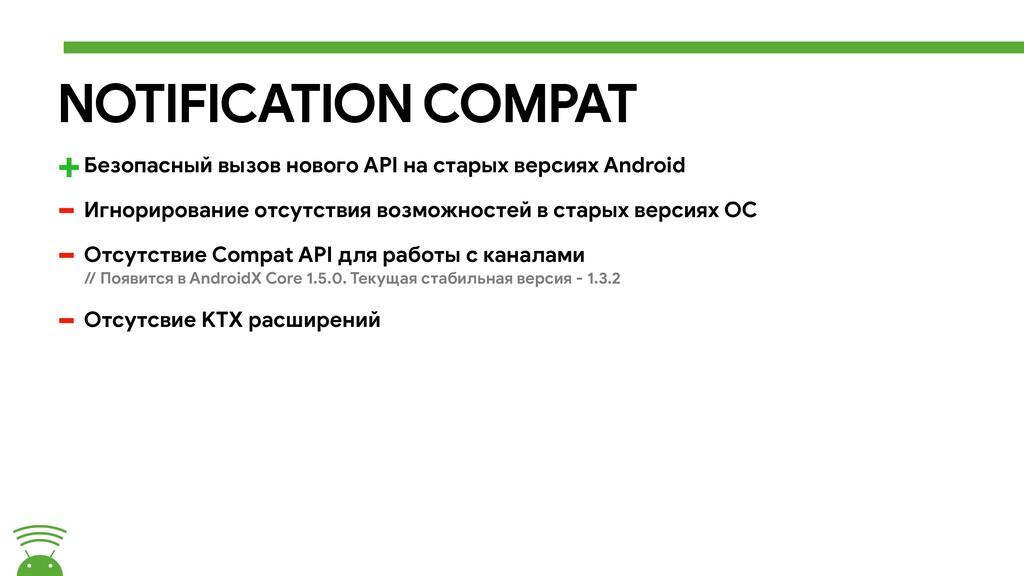 NOTIFICATION COMPAT +Безопасный вызов нового AP...