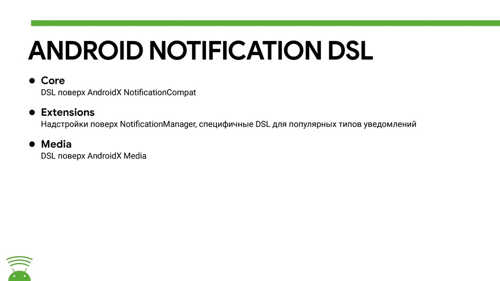 ANDROID NOTIFICATION DSL • Core DSL поверх Andr...