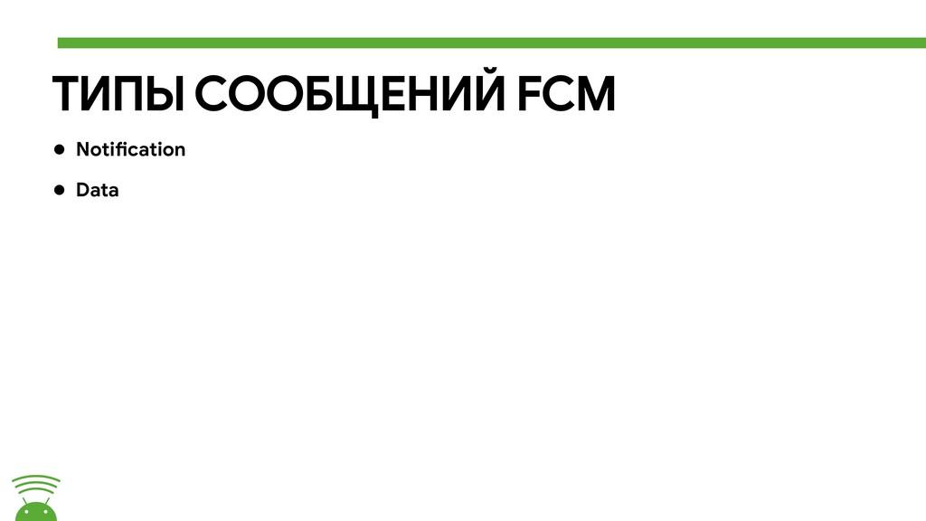 ТИПЫ СООБЩЕНИЙ FCM • Notiocation  • Data