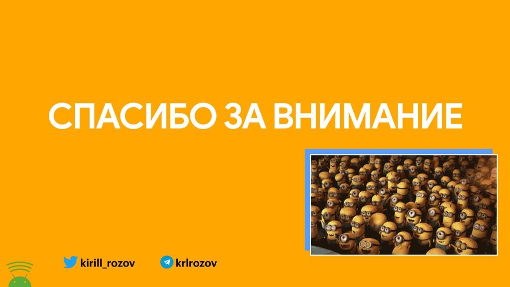 СПАСИБО ЗА ВНИМАНИЕ kirill_rozov krlrozov