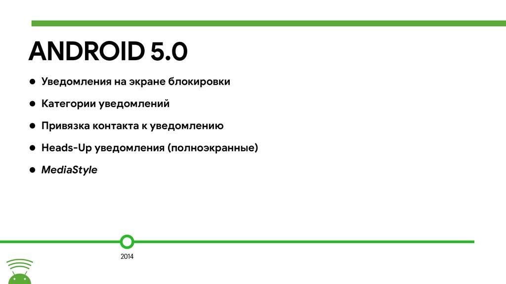 ANDROID 5.0 • Уведомления на экране блокировки ...