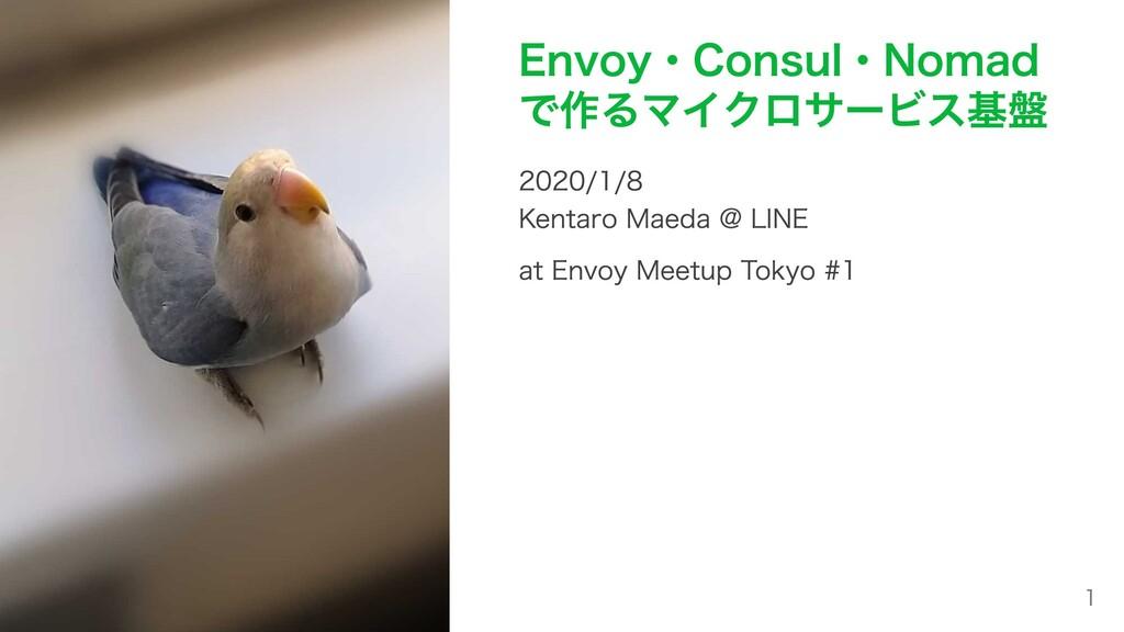 Envoy・Consul・Nomad で作るマイクロサービス基盤 2020/1/8 Kenta...