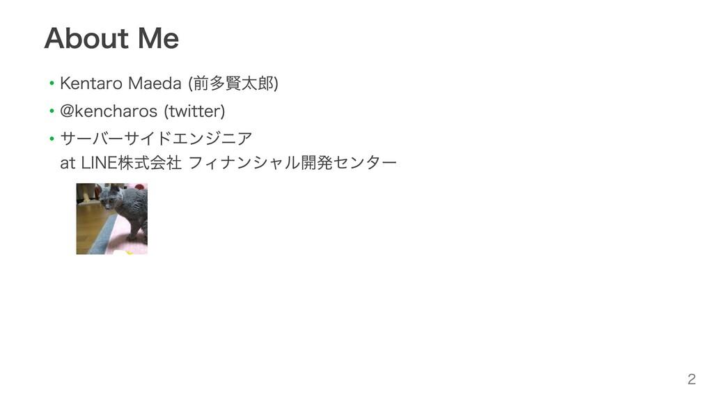 About Me ・Kentaro Maeda (前多賢太郎) ・@kencharos (tw...