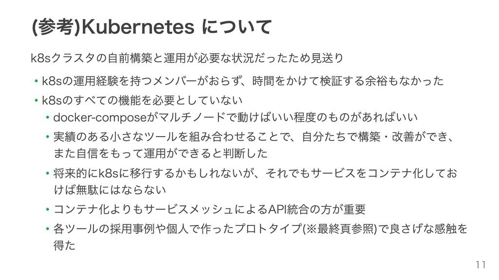 (参考)Kubernetes について k8sクラスタの⾃前構築と運⽤が必要な状況だったため⾒...