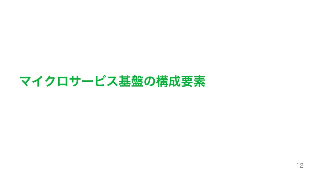 マイクロサービス基盤の構成要素 12