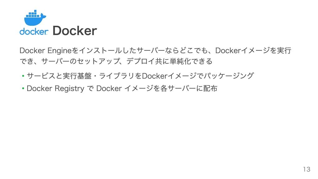 Docker Docker Engineをインストールしたサーバーならどこでも、Dockerイ...