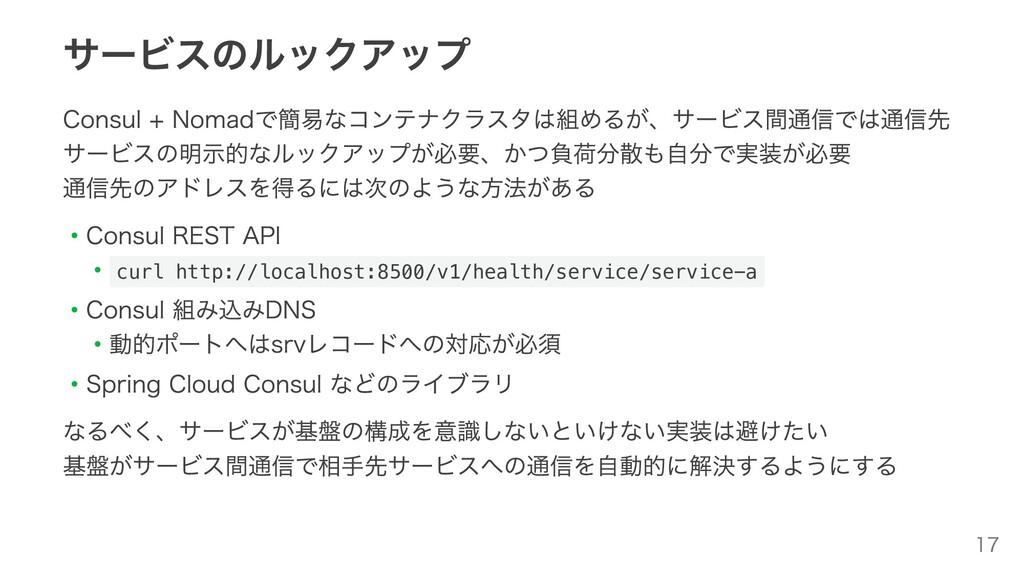 サービスのルックアップ Consul + Nomadで簡易なコンテナクラスタは組めるが、サービ...