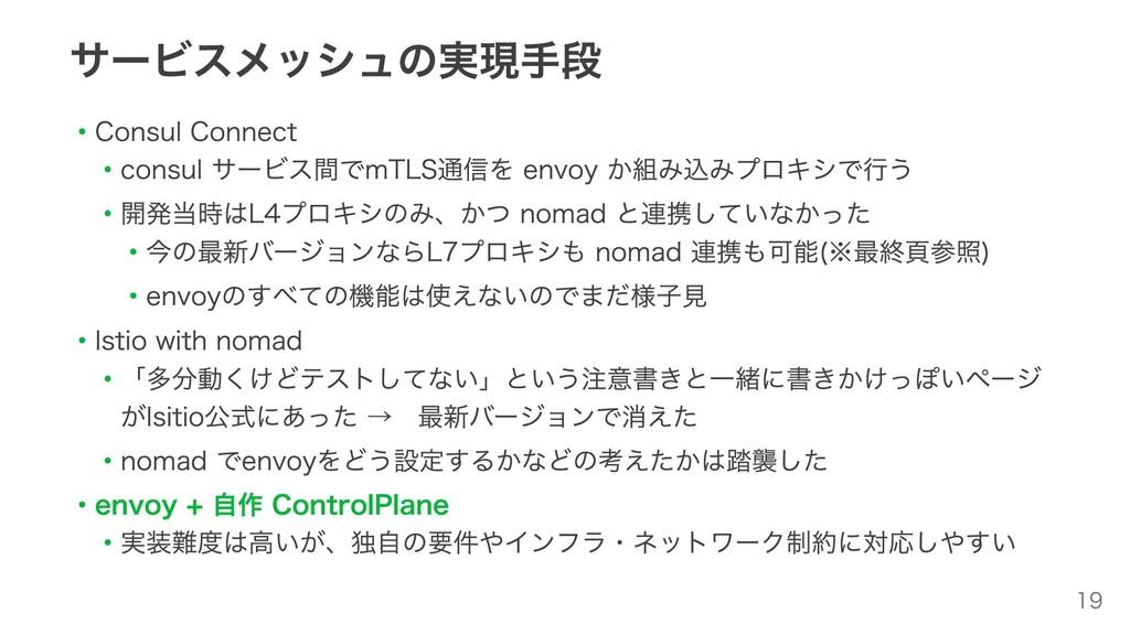サービスメッシュの実現⼿段 ・Consul Connect ・consul サービス間でmTL...