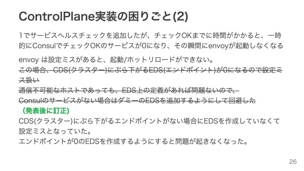 ControlPlane実装の困りごと(2) 1でサービスヘルスチェックを追加したが、チェック...