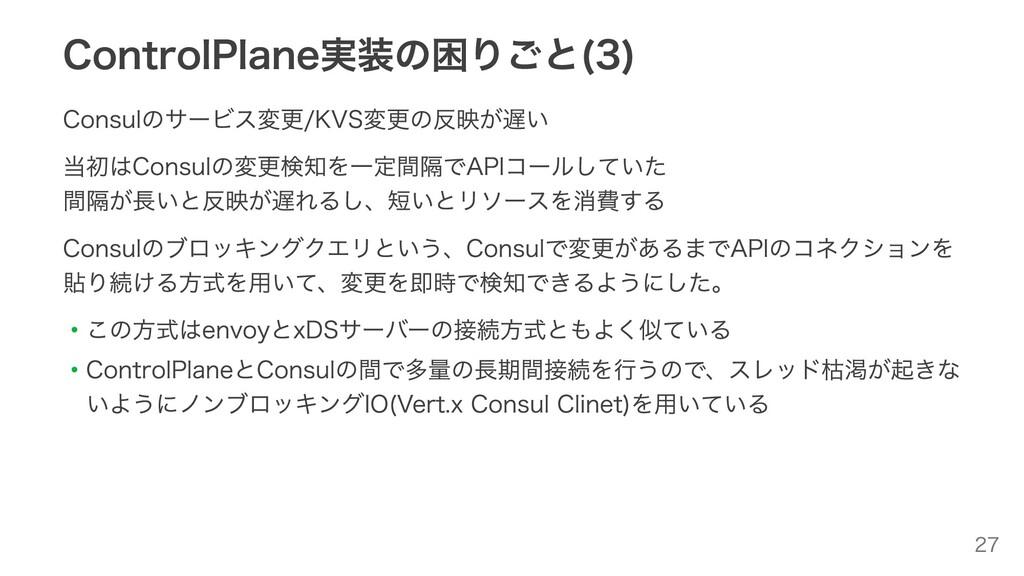 ControlPlane実装の困りごと(3) Consulのサービス変更/KVS変更の反映が遅...