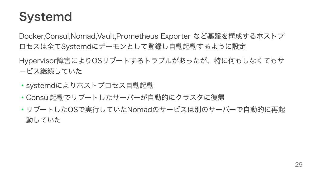 Systemd Docker,Consul,Nomad,Vault,Prometheus Ex...