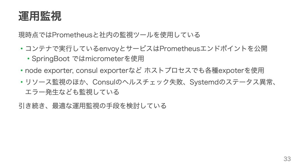 運⽤監視 現時点ではPrometheusと社内の監視ツールを使⽤している ・コンテナで実⾏して...