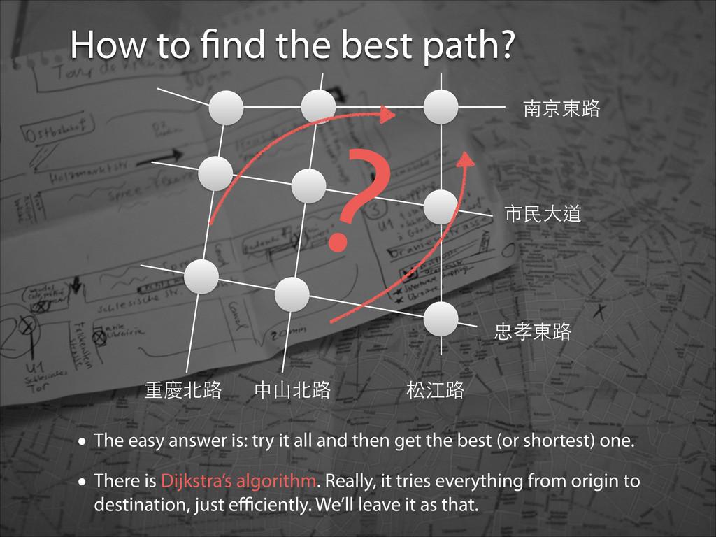 忠孝東路 中⼭山北路 南京東路 市⺠民⼤大道 松江路 重慶北路 How to find the...