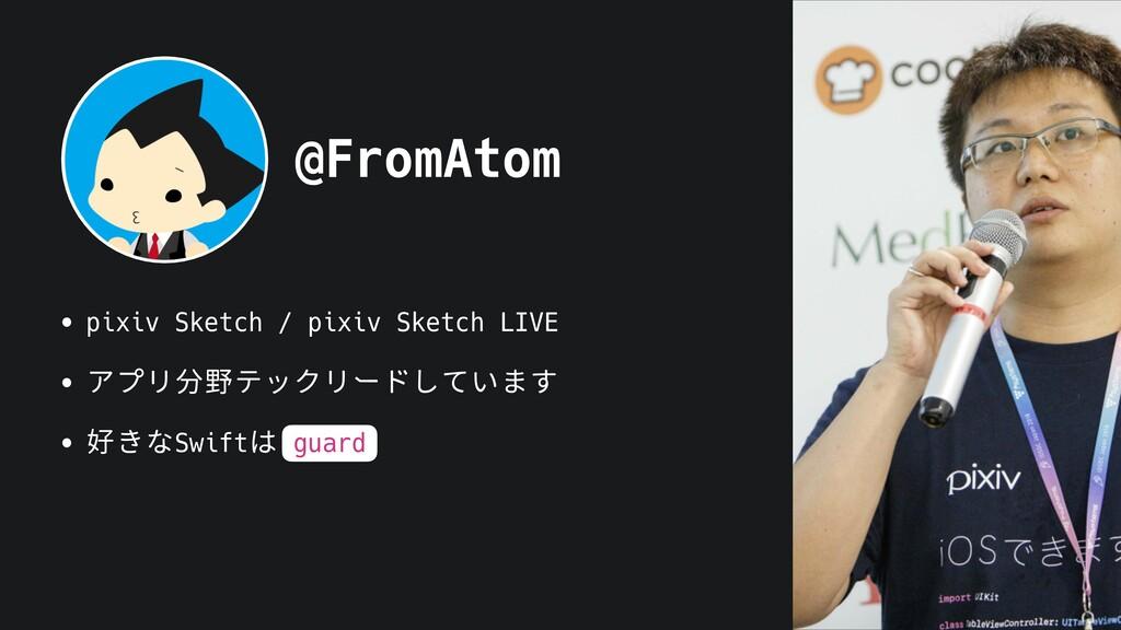 • pixiv Sketch / pixiv Sketch LIVE   • アプリ分野テック...