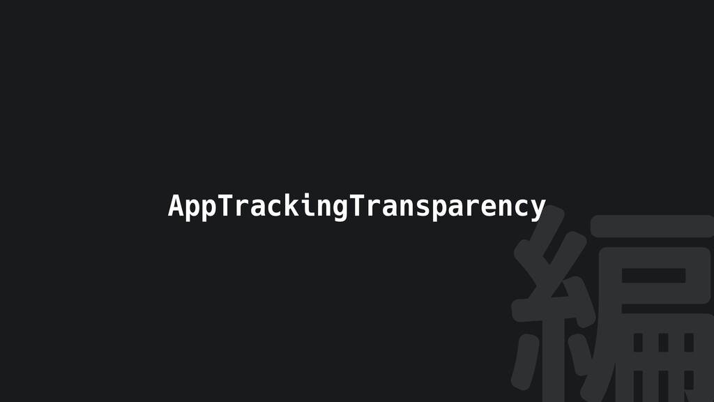 AppTrackingTransparency 編