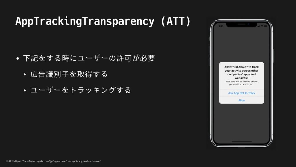 AppTrackingTransparency (ATT) • 下記をする時にユーザーの許可が...
