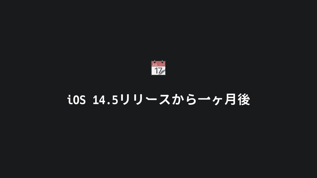 iOS 14.5リリースから一ヶ月後 📆