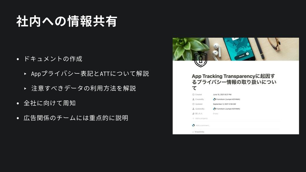 社内への情報共有 • ドキュメントの作成   ‣ Appプライバシー表記とATTについて解説 ...