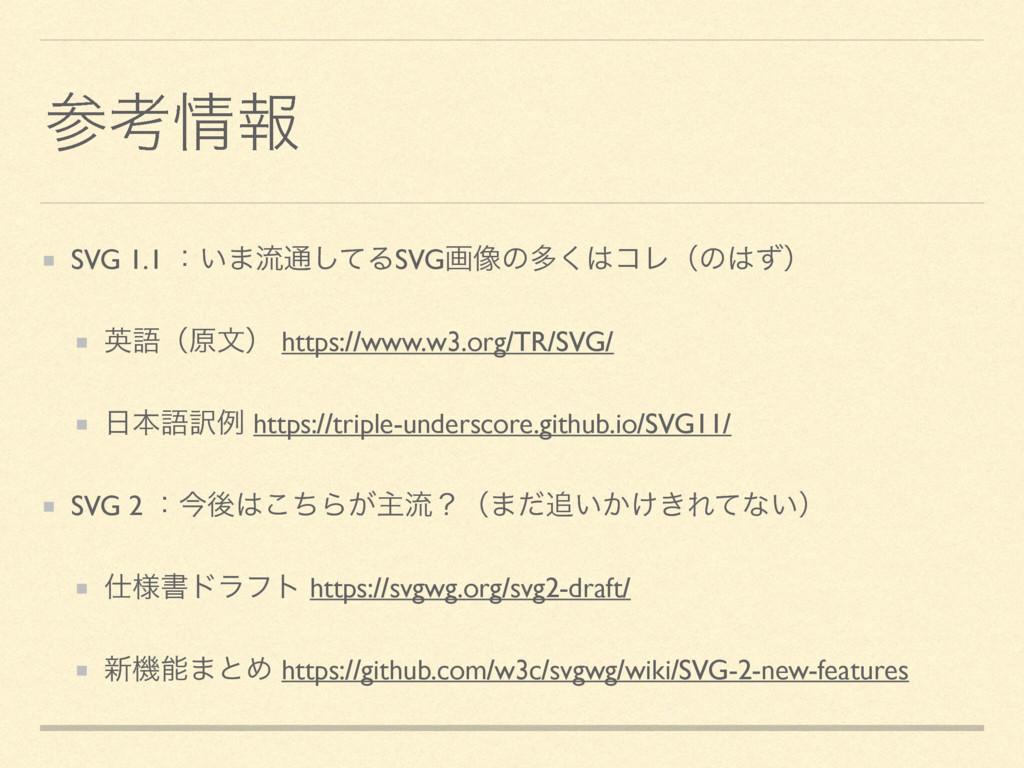ߟใ SVG 1.1 ɿ͍·ྲྀ௨ͯ͠ΔSVGը૾ͷଟ͘ίϨʢͷͣʣ ӳޠʢݪจʣ ht...