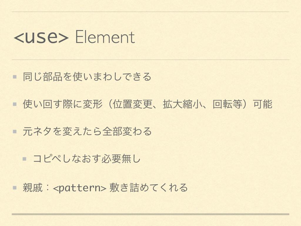 <use> Element ಉ͡෦Λ͍·Θ͠Ͱ͖Δ ͍ճ͢ࡍʹมܗʢҐஔมߋɺ֦େॖখɺ...