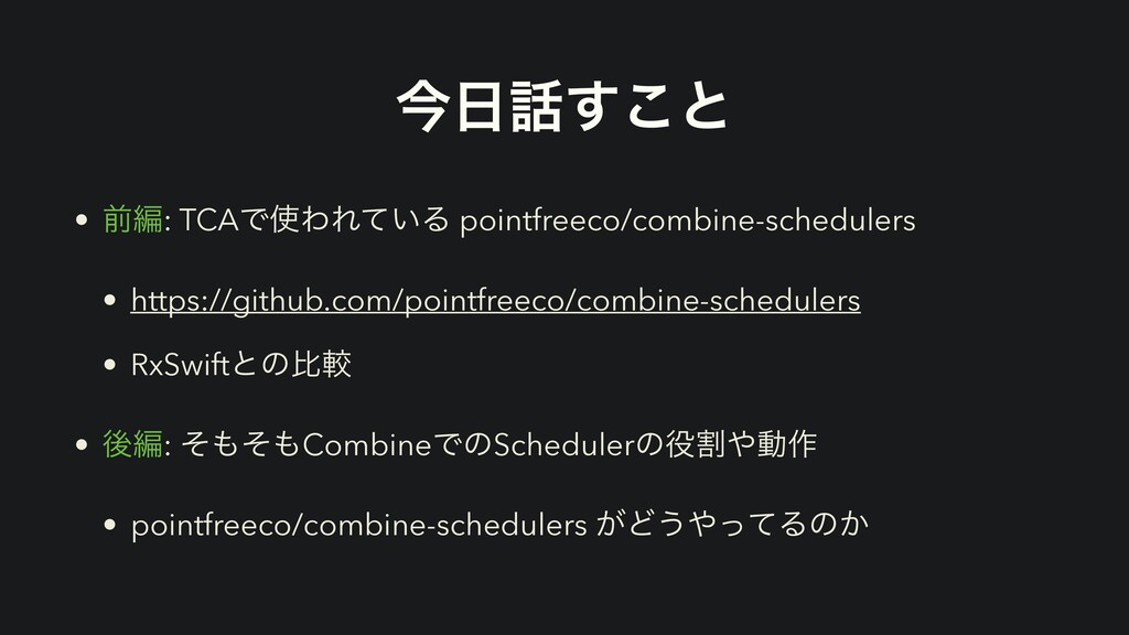 • લฤ: TCAͰΘΕ͍ͯΔ pointfreeco/combine-schedulers...