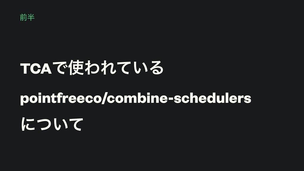 TCAͰΘΕ͍ͯΔ pointfreeco/combine-schedulers ʹ͍ͭͯ ...