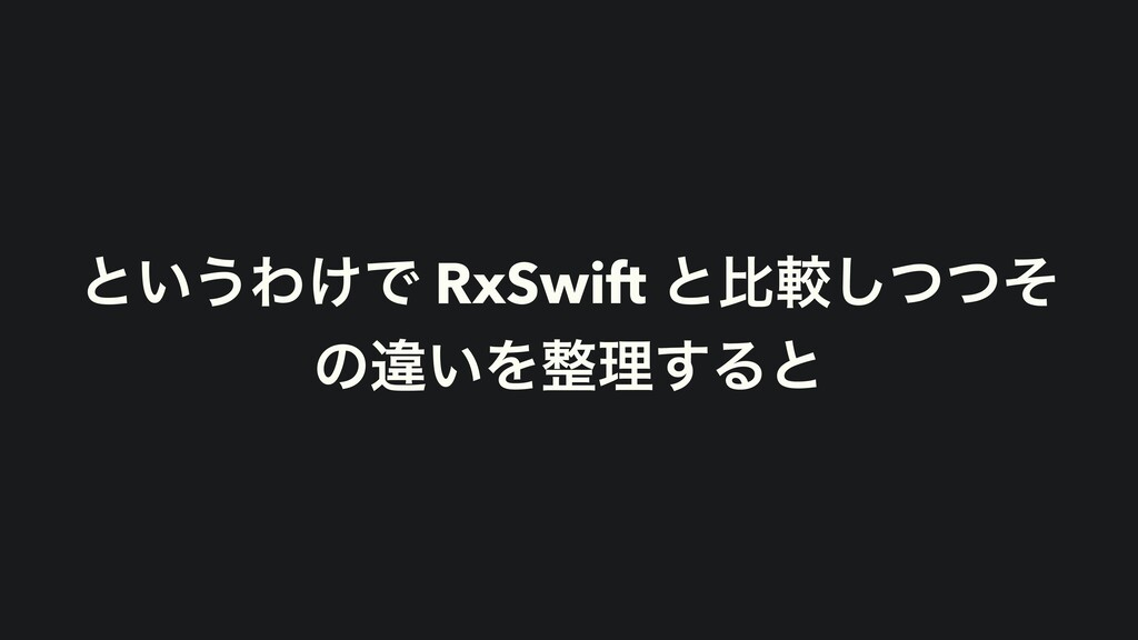 ͱ͍͏Θ͚Ͱ RxSwift ͱൺֱͭͭͦ͠ ͷҧ͍Λཧ͢Δͱ
