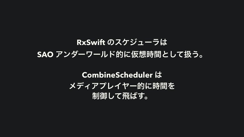 RxSwift ͷεέδϡʔϥ SAO ΞϯμʔϫʔϧυతʹԾؒͱͯ͠ѻ͏ɻ Combi...