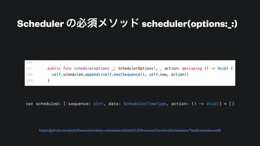 Scheduler ͷඞਢϝιου scheduler(options:_:) https:/...